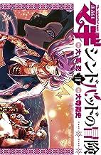 表紙: マギ シンドバッドの冒険(18) (裏少年サンデーコミックス) | 大寺義史