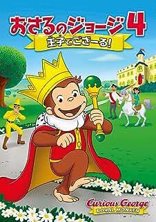 劇場版 おさるのジョージ4/王子でござーる! [DVD]