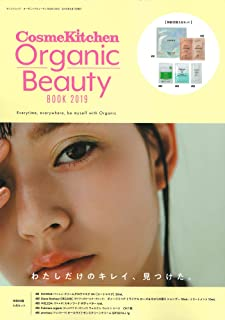 Organic Beauty BOOK - オーガニックビューティ ブック - 2019 (サンエイムック)