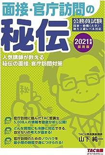 面接・官庁訪問の秘伝 2021年度採用版 (公務員試験)