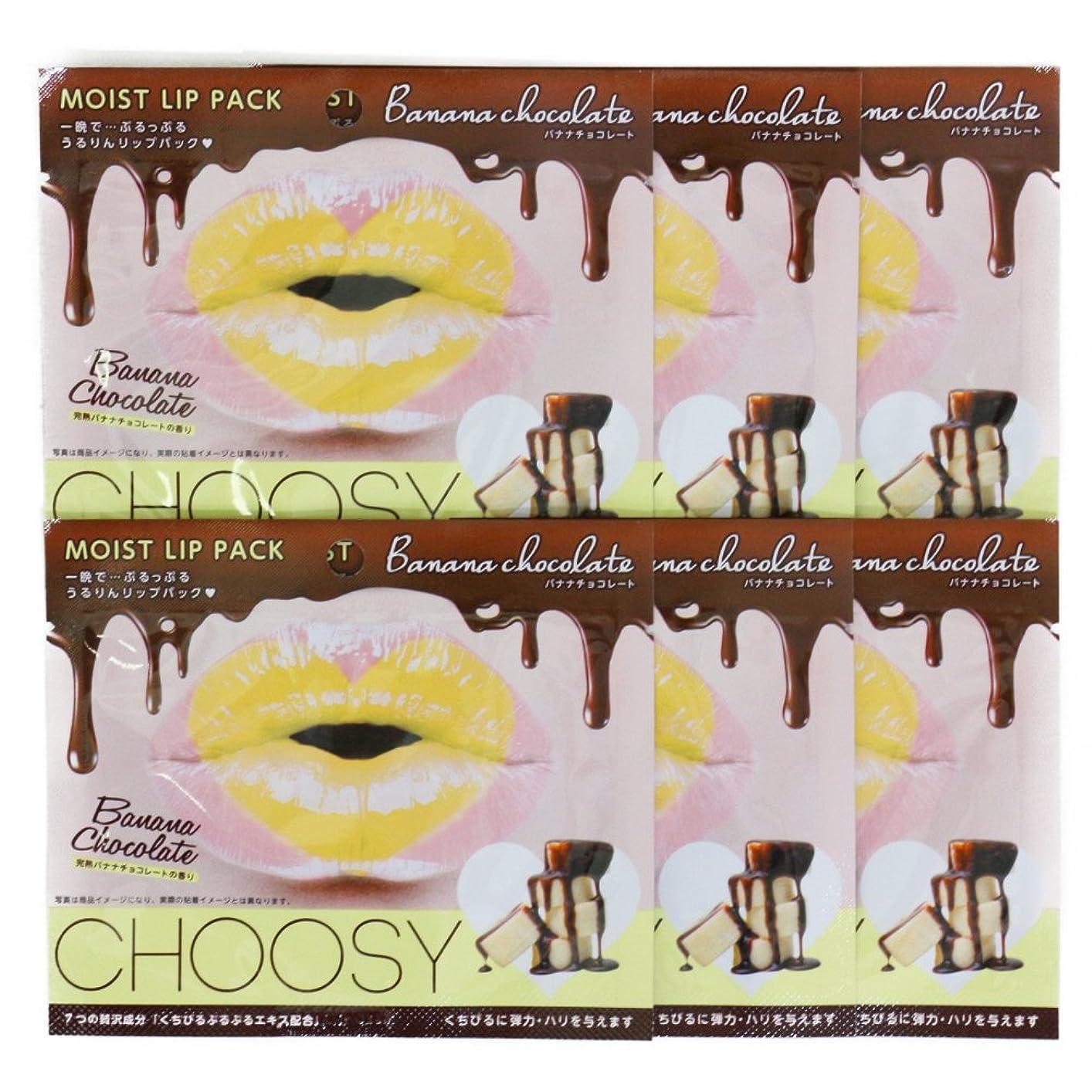 主張する解明する定義CHOOSY チューシー リップパック バナナチョコレート 6枚セット