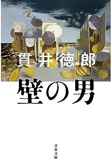 壁の男 (文春文庫)