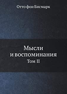 Mysli i vospominaniya Tom II (Russian Edition)