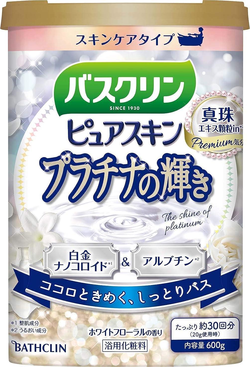 究極の不道徳毎回バスクリンピュアスキンプラチナの輝き600g入浴剤(約30回分)