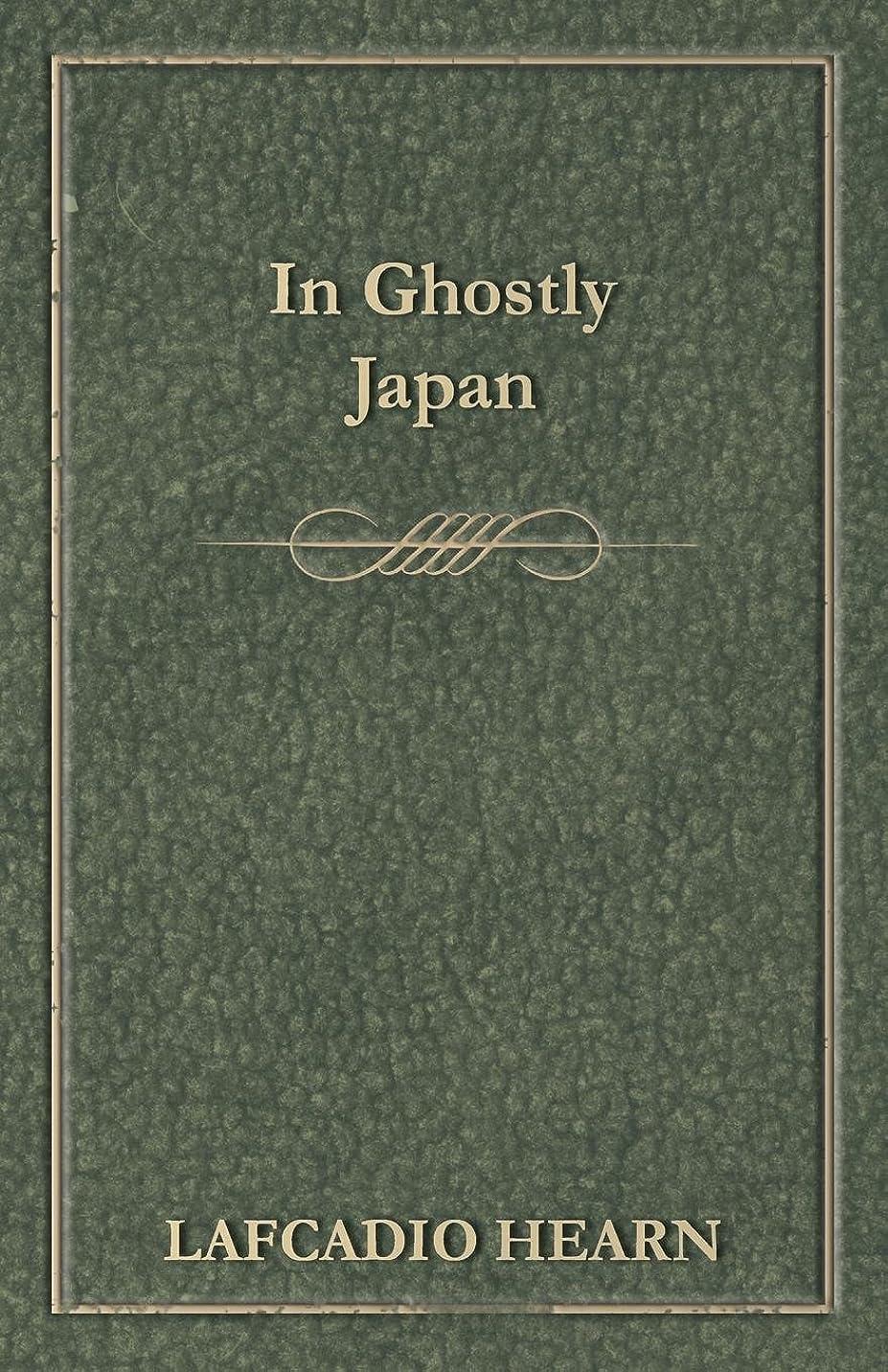 相互接続暫定のリングIn Ghostly Japan