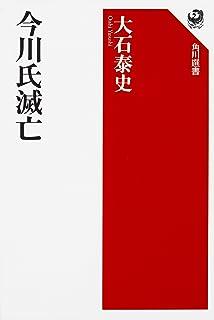 今川氏滅亡 (角川選書)