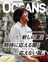 OCEANS 2018年6月号 [雑誌]