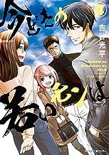 表紙: 【新装版】今どきの若いモンは(4) (サイコミ×裏少年サンデーコミックス) | 吉谷光平