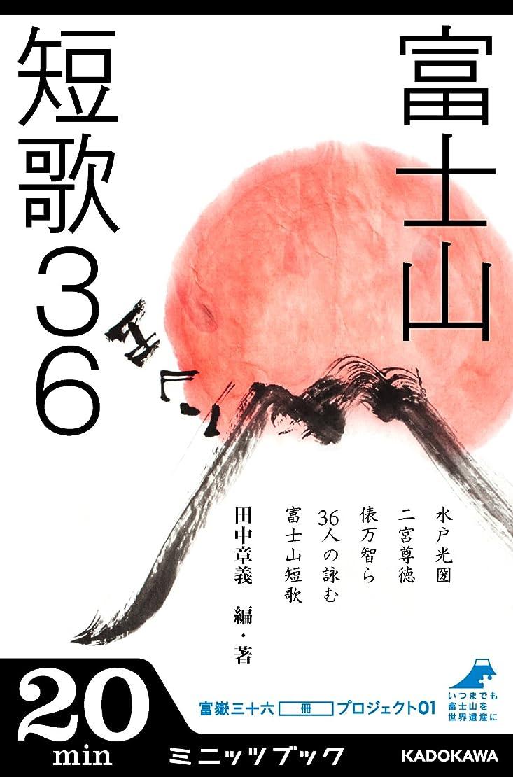 検出ケントレベル富士山短歌36 富嶽三十六(冊)プロジェクト01 (カドカワ?ミニッツブック)