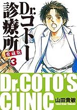 表紙: Dr.コトー診療所 愛蔵版 3 | 山田貴敏