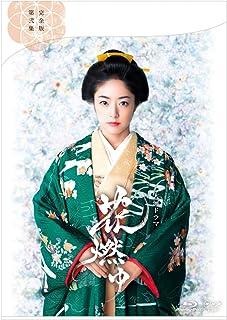花燃ゆ 完全版 第弐集 [Blu-ray]