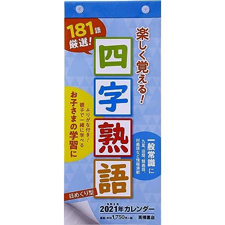 高橋 2021年 カレンダー 日めくり A4変型 四字熟語 E512 ([カレンダー])