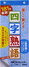 Takahashi 2021 Daily Calendar A4 Type 4 E512 (Calendar)