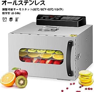 Hoomya 日本の配達 食品乾燥機 6層 ドライフルーツ 30~90°C智能温度設定 24時間タイマー内蔵 野菜 果物 キノコ 花 乾燥 熱風循環 食品グレード304 ステンレス鋼 野菜乾燥機 無添加 家庭用 (日本語説明書付き)