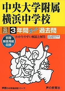 中央大学附属横浜中学校 平成30年度用―3年間スーパー過去問 (声教の中学過去問シリーズ)