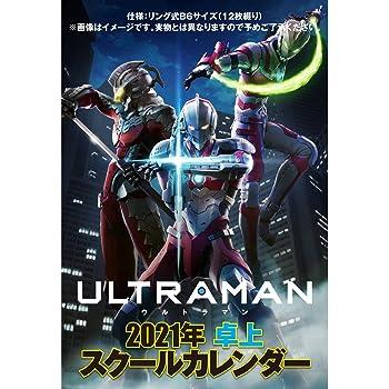 アニメ「ULTRAMAN」2021年 卓上スクールカレンダー(12枚綴り、2021年4月-2022年3月)
