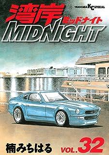 湾岸MIDNIGHT(32) (ヤングマガジンコミックス)