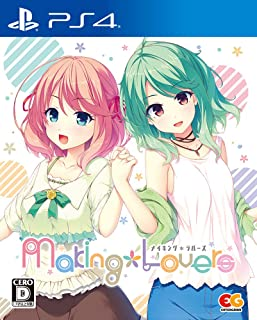 Making*Lovers 通常版 - PS4 (【Amazon.co.jp限定】ポストカード3種セット 同梱)