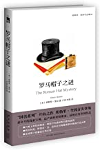 Roman Hat Mystery(Chinese Edition)