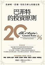 巴菲特的投資原則: 股神唯一授權,寫給合夥人的備忘錄(增訂版) (Traditional Chinese Edition)