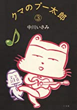 クマのプー太郎(3) (ビッグコミックス)