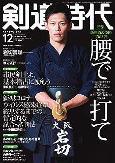 月刊剣道時代 2020年12月号 (2020-10-24) [雑誌]