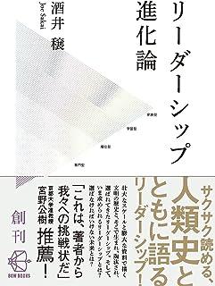 リーダーシップ進化論―人類誕生以前からAI時代まで (【BOW BOOKS 001】)