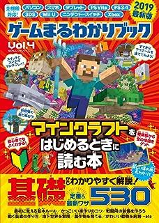 ゲームまるわかりブック Vol.4 (100%ムックシリーズ)