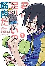 表紙: 君に足りないのは筋肉だ!(1) (サイコミ×裏少年サンデーコミックス) | 大石ワタル