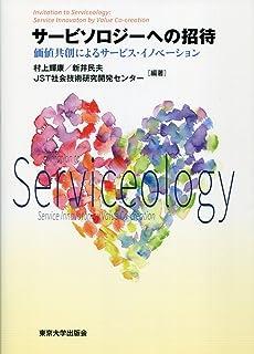 サービソロジーへの招待: 価値共創によるサービス・イノベーション