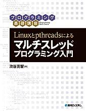 表紙: Linuxとpthreadsによる マルチスレッドプログラミング入門 | 渋谷克智