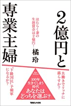 表紙: 2億円と専業主婦 | 橘玲