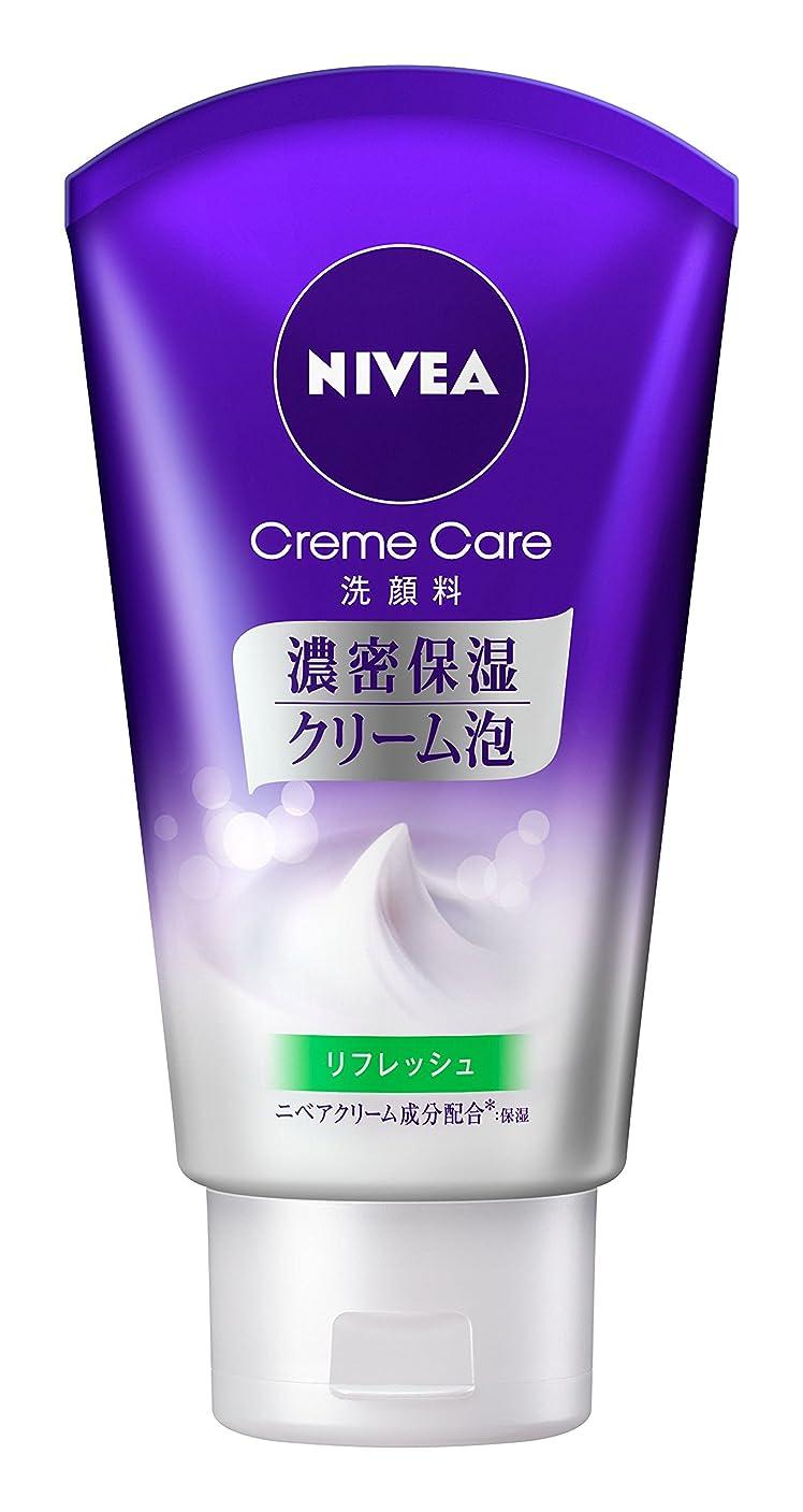 リネンかび臭い心配ニベア クリームケア洗顔料 リフレッシュ 130g(洗顔料)
