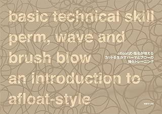 afloat式・指名が増えるカットを生かすパーマとブローの強化レッスン