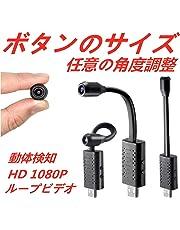 超小型カメラ 隠しカメラ,ZTour USB HD 1080P 高画質長時間録画/録音 携帯型防犯監視カメラ 動体検知 配線不要 屋外/屋内用 ミニスパイカメラ