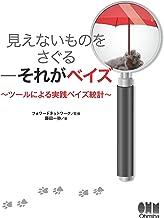 表紙: 見えないものをさぐる―それがベイズ ツールによる実践ベイズ統計 | 藤田一弥