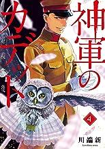 表紙: 神軍のカデット(4) (ビッグコミックス) | 川端新