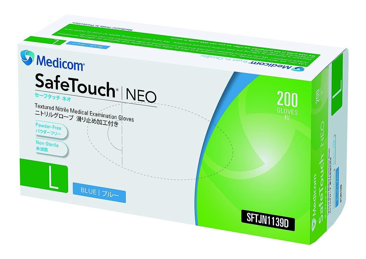 マージさらに妊娠したSFTJN1139Dセーフタッチ ネオ ニトリルグローブ ブルー L 200枚/箱