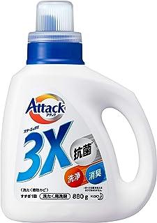 アタック 3X(抗菌・消臭・洗浄もこれ1本で解決! )本体880g