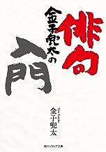 表紙: 金子兜太の俳句入門 (角川ソフィア文庫)   金子 兜太