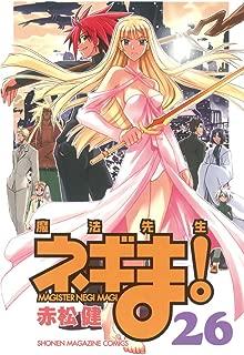 魔法先生ネギま!(26) (週刊少年マガジンコミックス)