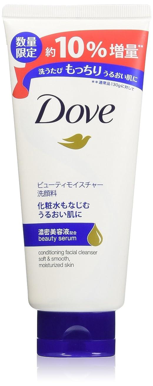目覚める不条理イベントダヴ ビューティモイスチャー 洗顔料 増量品 143g