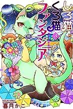 表紙: しろ猫くろ猫ファンタジア 3 (ねこぱんち) | 喜月かこ