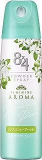 8×4パウダースプレー フェミニンアロマ 150g 【ジャスミン&ベアーの香り】 [医薬部外品]