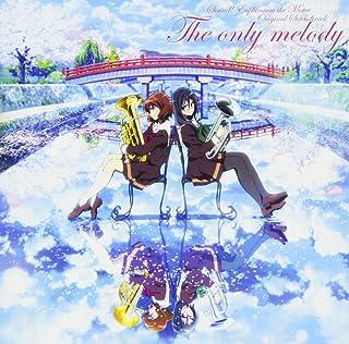 『劇場版 響け!ユーフォニアム~届けたいメロディ~』オリジナルサウンドトラック「The only melody」