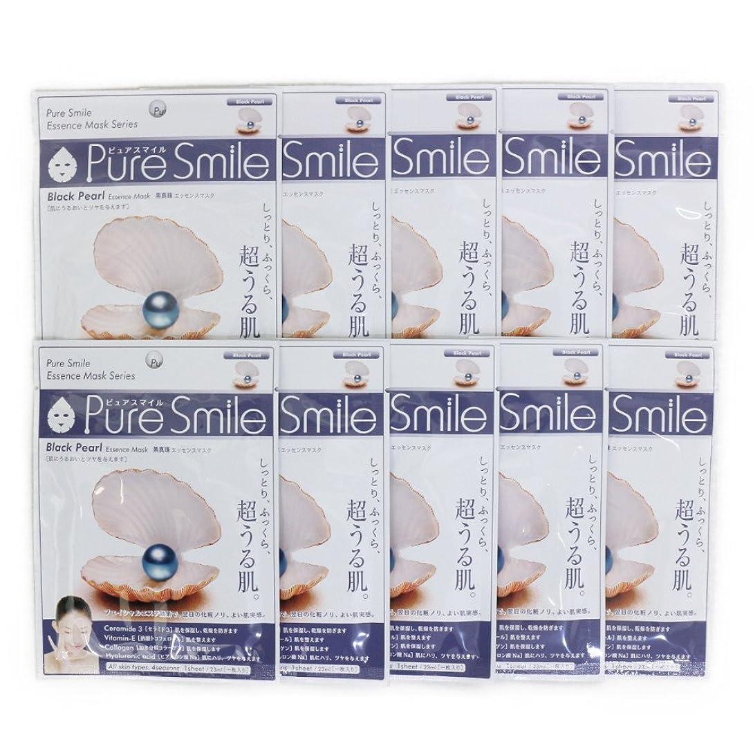 記念備品航空Pure Smile ピュアスマイル エッセンスマスク 黒真珠 10枚セット