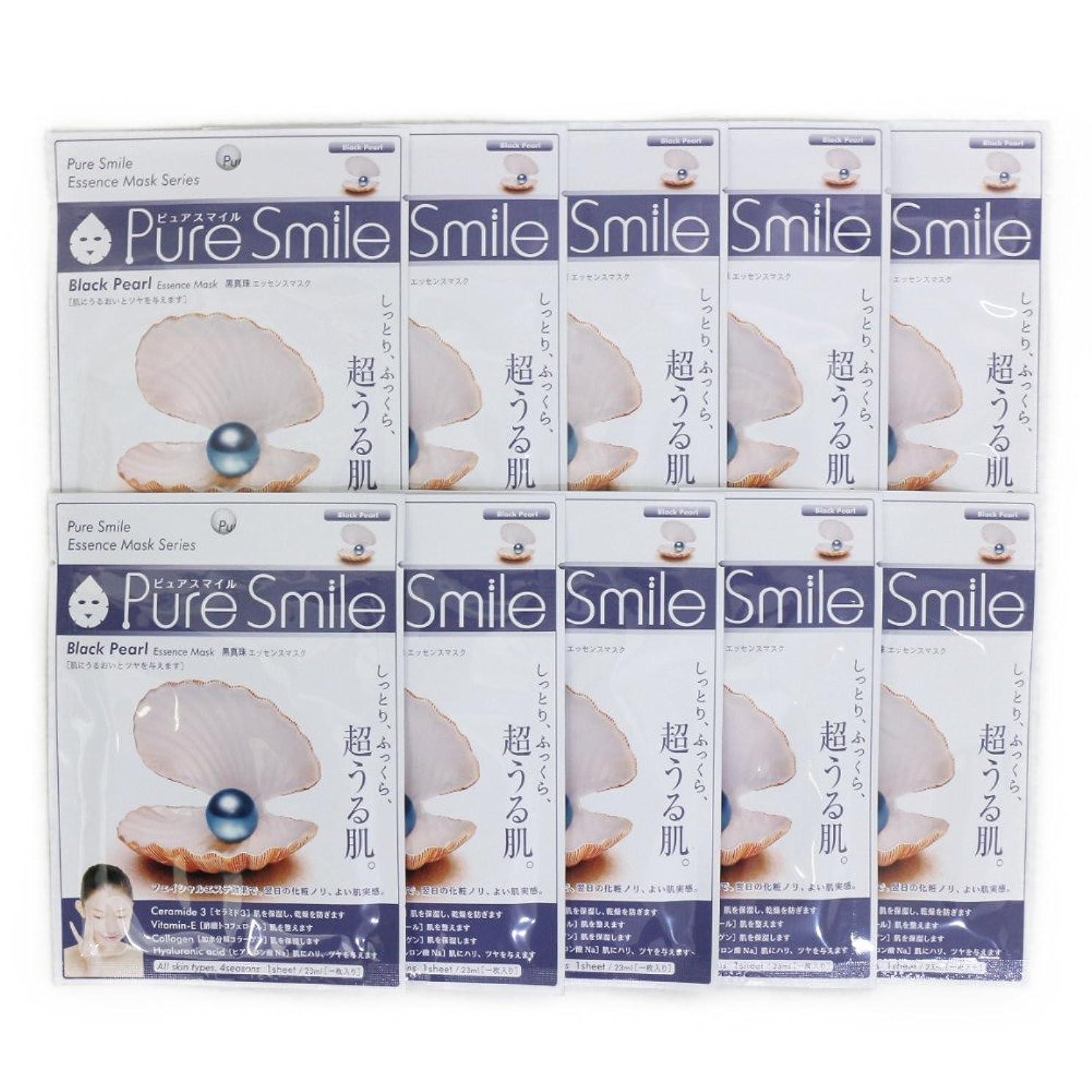 猫背服石Pure Smile ピュアスマイル エッセンスマスク 黒真珠 10枚セット