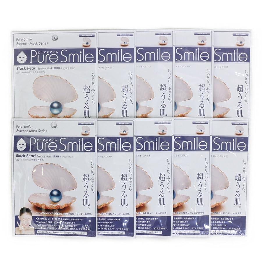 帽子見える申請者Pure Smile ピュアスマイル エッセンスマスク 黒真珠 10枚セット