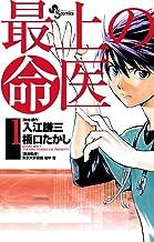 表紙: 最上の命医(1) (少年サンデーコミックス) | 橋口たかし