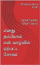 எனது தம்பியால் என் வாழ்வில் ஏற்பட்ட சோகம்: Tamil Family Short Story (Tamil Edition)